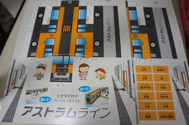 アストラムライン 車両基地見学会 お土産のペーパークラフト