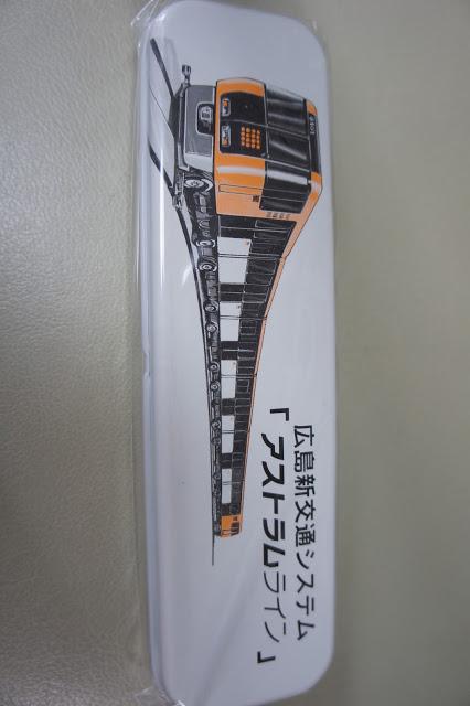 アストラムライン 車両基地見学会 お土産の筆箱