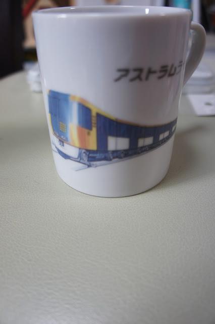 アストラムライン 車両基地見学会 お土産のマグカップ