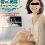 日本トリムの水素水整水器の効果は?