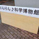 りんりん♪科学博物館最後のイベント@鈴峯女子短期大学
