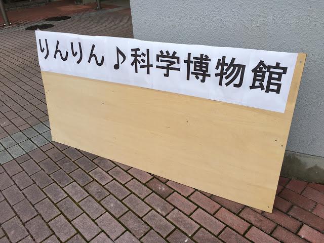 りんりん♪科学博物館 最終イベント 鈴峯女子短期大学
