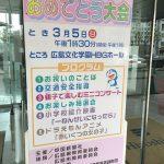 入学おめでとう大会広島 良い席で見せてあげてね!