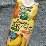 朝ごくごく飲める、食べる感覚のスムージー 野菜生活100 スムージー 豆乳バナナMix