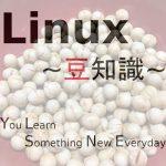 【Linux豆知識】rm コマンドをヘルプの指示通り実行してみた