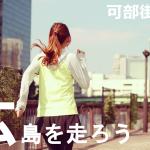 【広島を走ろう】ランニングコース 可部街道(広島)制覇!