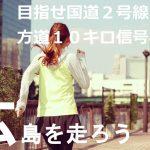 【広島を走ろう】ランニングコース 目指せ国道2号線! 片道10キロ信号1つ(広島市)