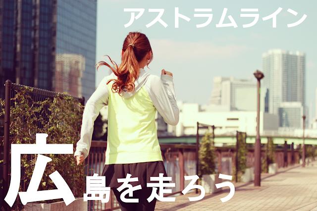 広島を走ろう アストラムライン