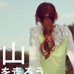 【トレイルランニングコース】火山~武田山縦走(広島市) 初心者にもおススメなコース