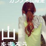 【トレイルランニングコース】鷹ノ巣山、カンノ木山縦走 あなたはこの過酷なコースを走れますか?