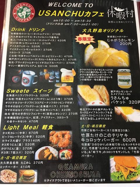大久野島 ウサンチュカフェ