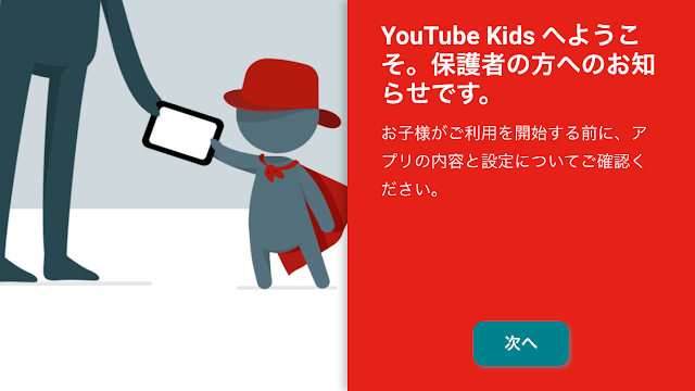 YouTube Kids(YouTube キッズ) 初期設定画面