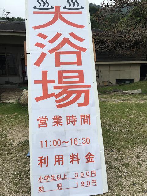 包ヶ浦自然公園 海水浴場 大浴場