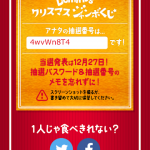 ドミノ・ピザ一生分が当たるクリスマスジャンボくじ当たったか!?