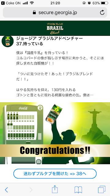 超絶難しいコカ・コーラアプリのジョージア ブラジルアドベンチャーゲーム