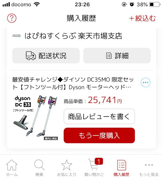ダイソンコードレス掃除機DC35(Dyson Digital Slim DC35) を買ってしまった