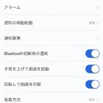 紛失した Huawei Band 2 Pro を探す方法