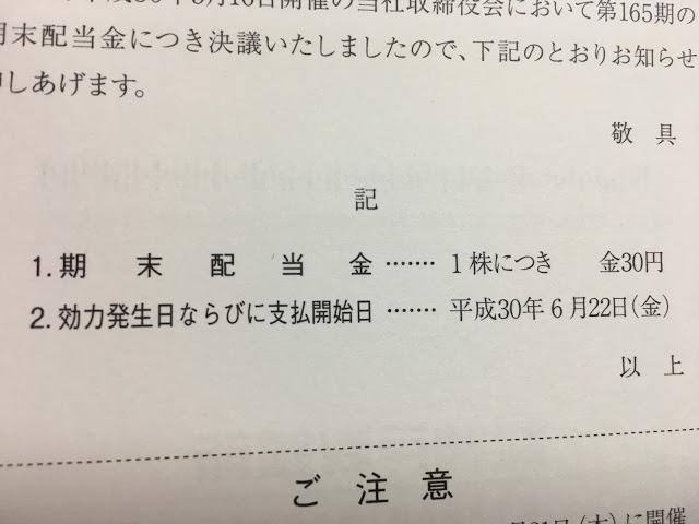 神戸製鋼所 本社捜索・・・大丈夫か?