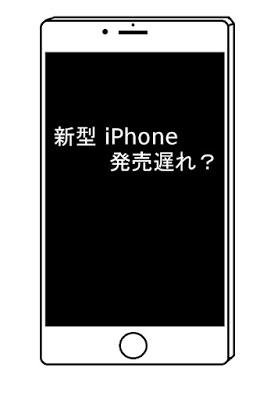 新型 iphone の発売が遅れる?