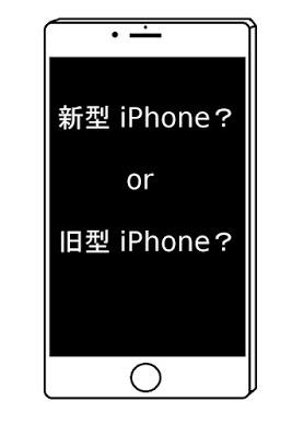 新型iPhoneを買うべきか旧型iPhoneを買うべきか