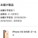 iPhoneXRを買って後悔している1か月後の自分へ