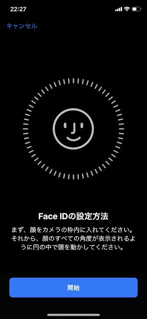iPhoneXS FaceIDが認識しにくいときの対策