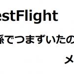 TestFlight関係でつまずいたのでメモ
