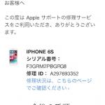 iPhone6sのバッテリー交換プログラムをやってみた