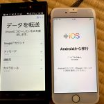 AndroidからiPhoneにデータ移行するときの注意点