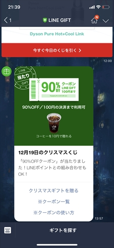 LINEギフト 90%OFFクーポン