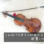 こんなバイオリンが出たら即買いたい