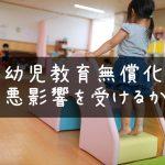 幼児教育無償化の悪影響を受けるかも